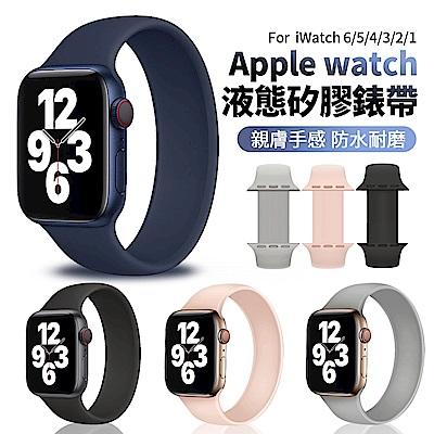 官方同款 Apple Watch Series SE 6/5/4/3/2/1 液態矽膠錶帶 運動手錶帶 柔軟舒適腕帶 替換錶帶