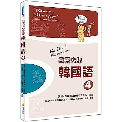 高麗大學韓國語(4)(附二片MP3 )