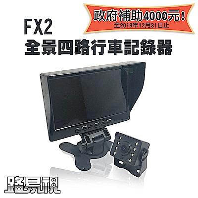 【路易視】FX2 四路全景監控 行車紀錄器、大貨車、大客車及各式車輛適用(贈64G記憶卡)