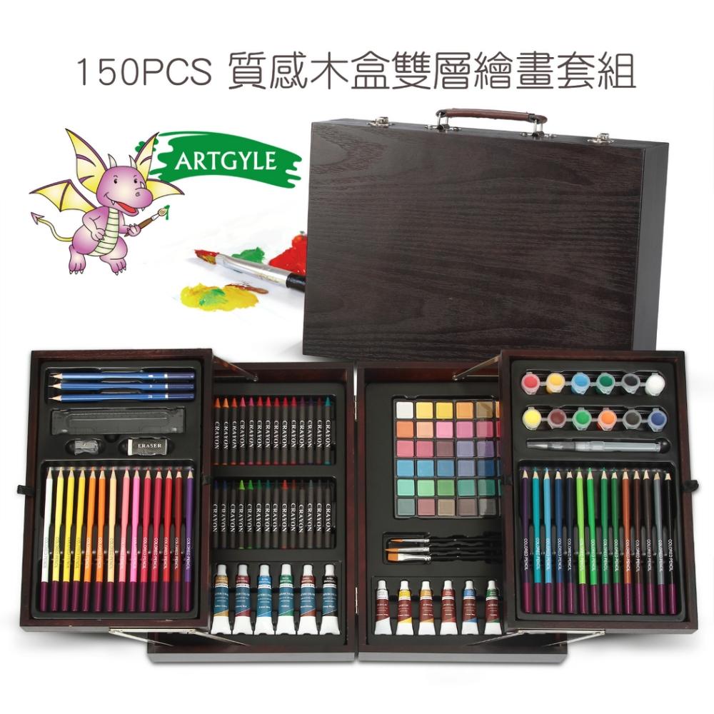 【ARTGYLE】系列 150PCS質感木盒雙層繪畫套組 繪畫組  (150件/套)