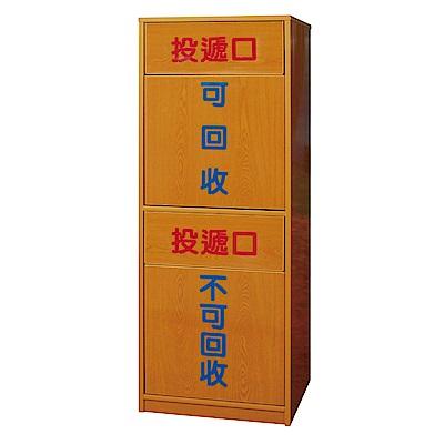 文創集 蘿倫環保1.5尺塑鋼高環保回收櫃-44x40x120cm-免組