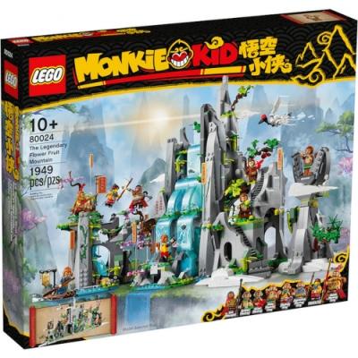 樂高LEGO 悟空小俠系列 - LT80024 傳奇花果山