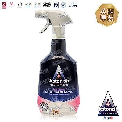 Astonish英國潔噴即淨衣物強效清潔劑1瓶