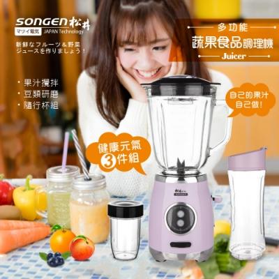 SONGEN松井 まつい多功能蔬果食品調理機/果汁機/研磨機/隨行杯(GS-326-P)