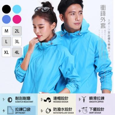 【KD】頂級防風雨多功衝鋒外套(輕量/防潑水/KD-FJ002/男女同款)