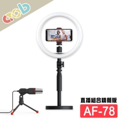 AtoB AF-78 自拍直播套裝簡易版組合