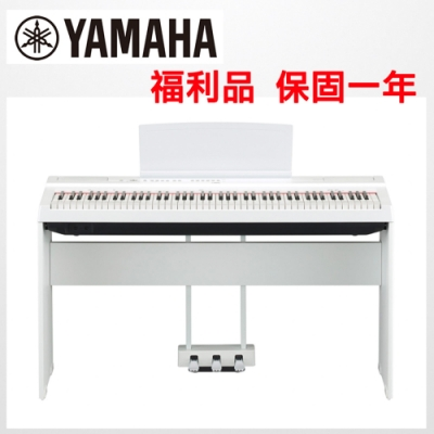 YAMAHA P125 WH 電鋼琴白色款 福利品 全新保固