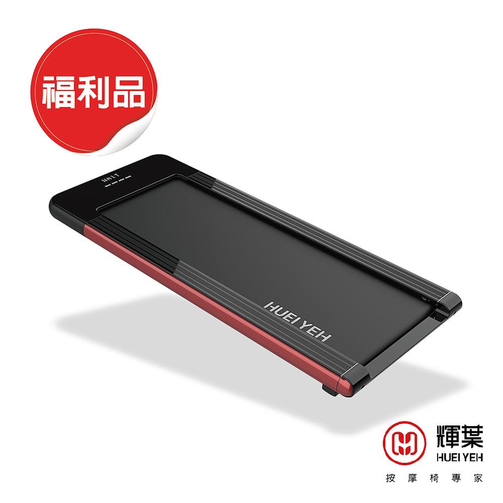 輝葉 runX創跑機HY-20605(福利品)