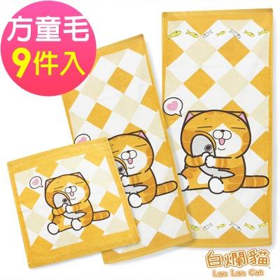 白爛貓Lan Lan Cat 臭跩貓 滿版方童毛巾9入組(菱格-超萌幸福)