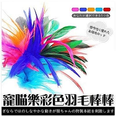 寵喵樂《彩色羽毛逗貓棒》LWS-80517 兩支組