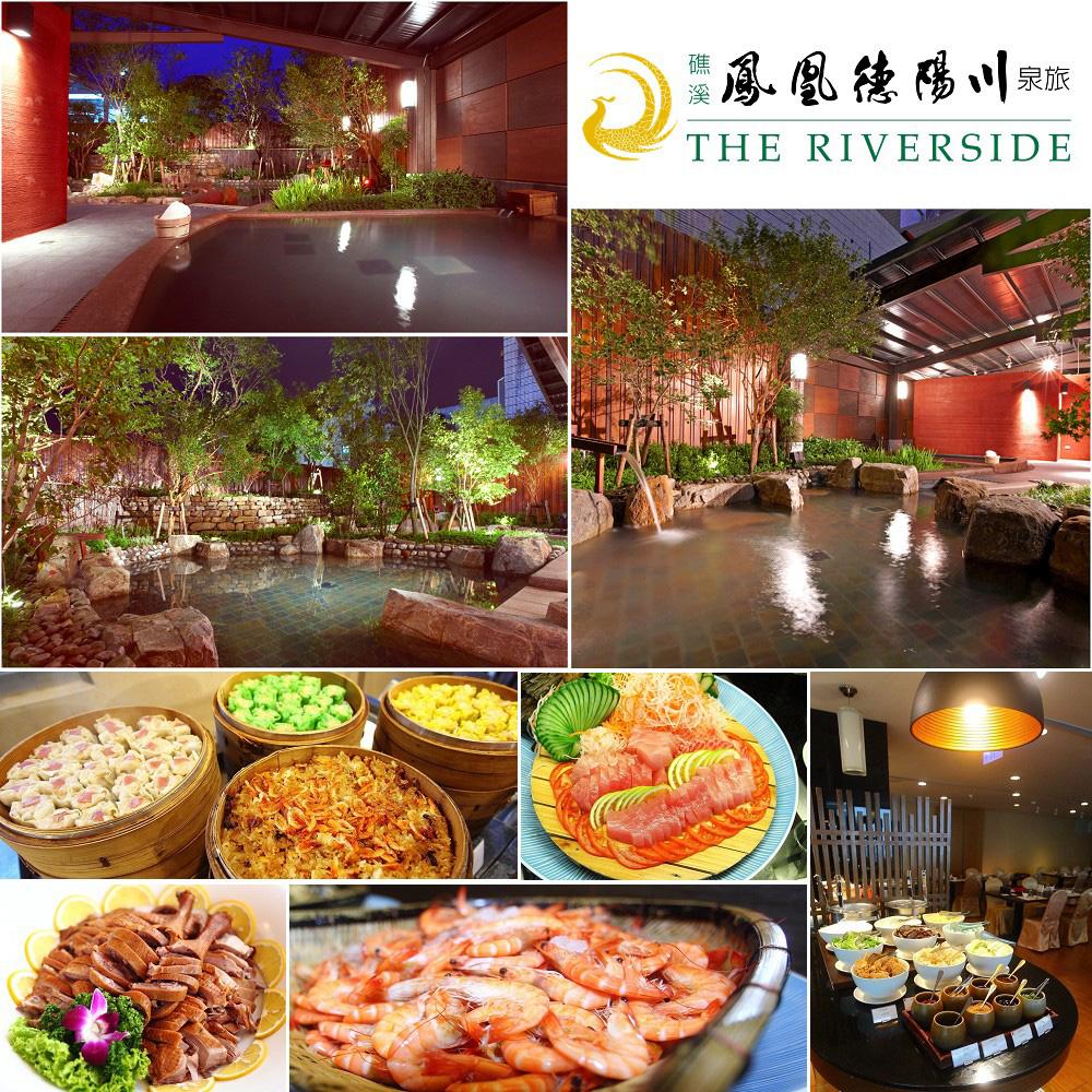 (礁溪)鳳凰德陽川泉旅 自助午或晚餐+大眾湯單人券