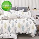 La Lune 100%台灣製寬幅精梳純棉新式雙人兩用被單人床包四件組 合影-藍