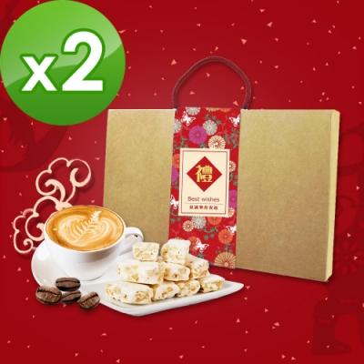 KOOS-春節伴手禮盒-咖啡午茶組 共2盒(牛軋糖+咖啡豆)