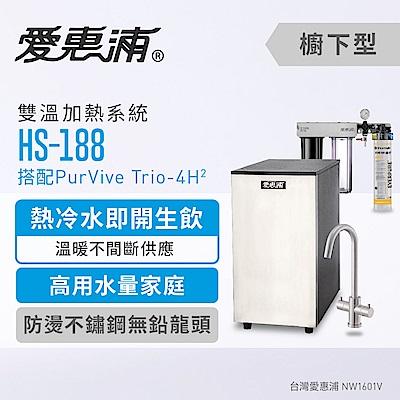 愛惠浦 雙溫加熱系統三道式淨水設備 HS188+PURVIVE Trio-4H2