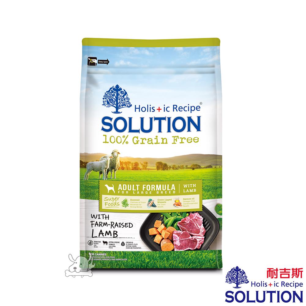 SOLUTION 耐吉斯 紐澳放牧羊 無穀成犬糧 大顆粒 1.5kg 2包組