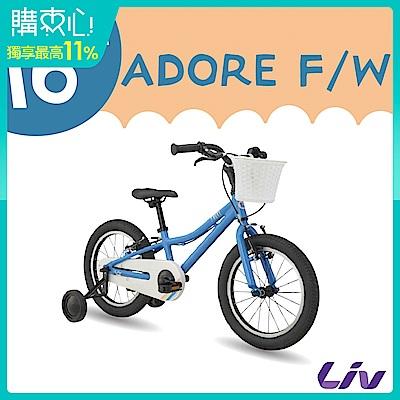 Liv ADORE 16 大女孩款兒童自行車