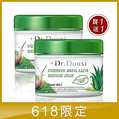 Dr.Douxi朵璽 蝸牛蘆薈修護舒緩凍膜500g 買一送一