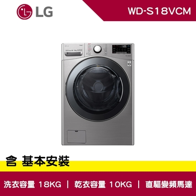LG樂金 18公斤 WiFi 蒸洗脫烘 滾筒洗衣機 典雅銀 WD-S18VCM