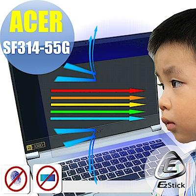 EZstick ACER Swift 3 SF314 SF314-55G 防藍光螢幕貼
