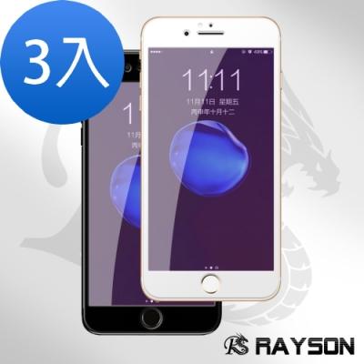 iPhone 6/6S 藍紫光 軟邊 碳纖維 手機9H保護貼-超值3入組