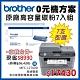 0元機方案★Brother MFC-L2700D 雷射複合機+TN-2380x7高容量碳粉匣 product thumbnail 1