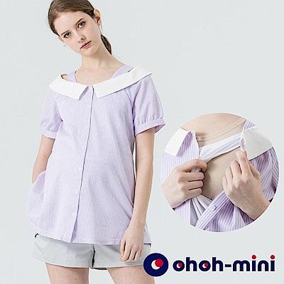 【ohoh-mini  孕哺裝】知性船型寬領氣質上衣