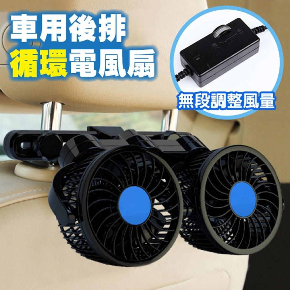 VOSUN 12V 大風神III_降溫制冷360°靜音型汽車後排循環電風扇(可調風量)
