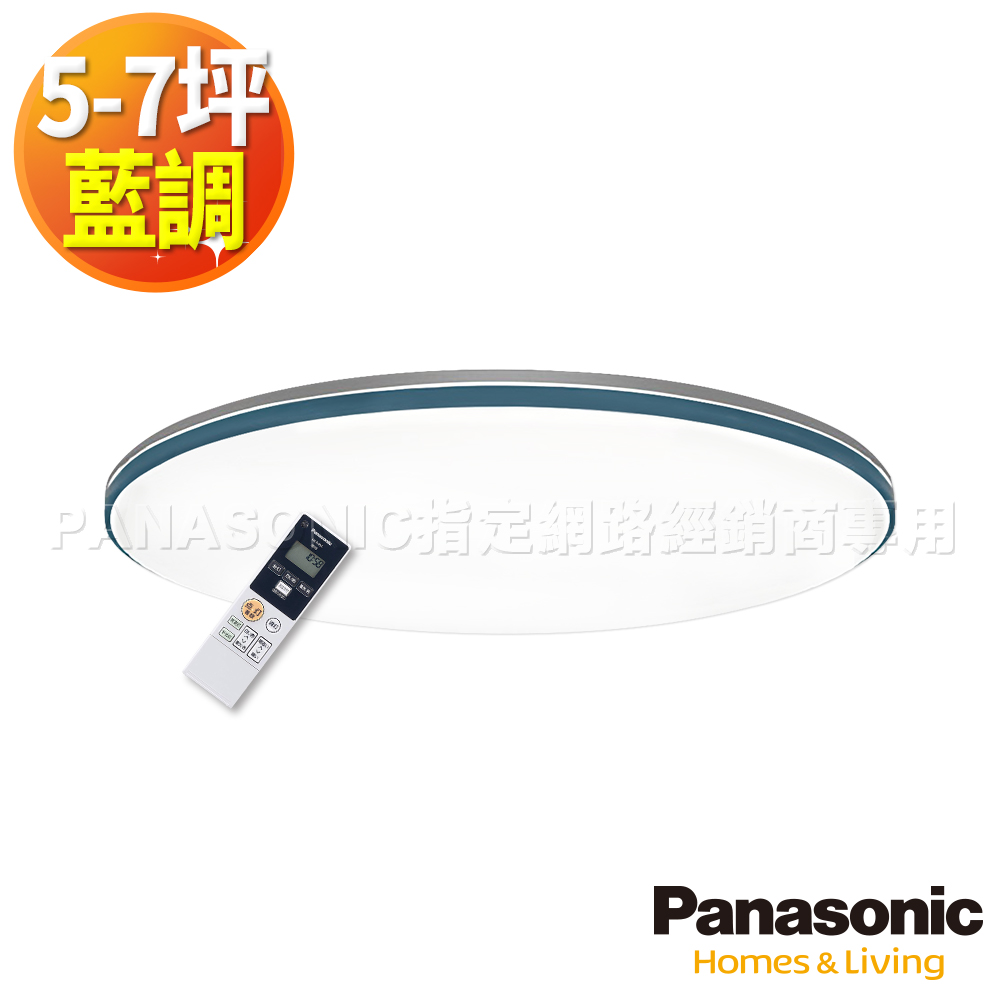 Panasonic國際牌 5-7坪 LED調光調色 遙控吸頂燈 LGC51113A09藍調