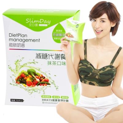 Slimday全日纖 抹茶代謝餐(30包/盒)