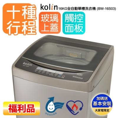 【福利品 Kolin 歌林】 16公斤 單槽直立式全自動洗衣機 BW-16S03 (送基本運送/安裝+舊機回收)16kg