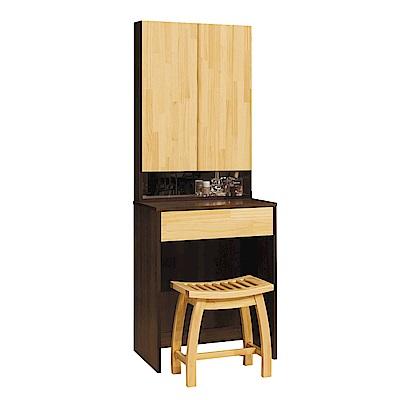 文創集 波麗2尺開合鏡面化妝台/鏡台(含化妝椅)-60.5x44x167.5cm免組