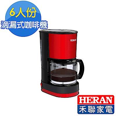 HERAN禾聯 6人份 滴漏式咖啡機 HCM-06C1