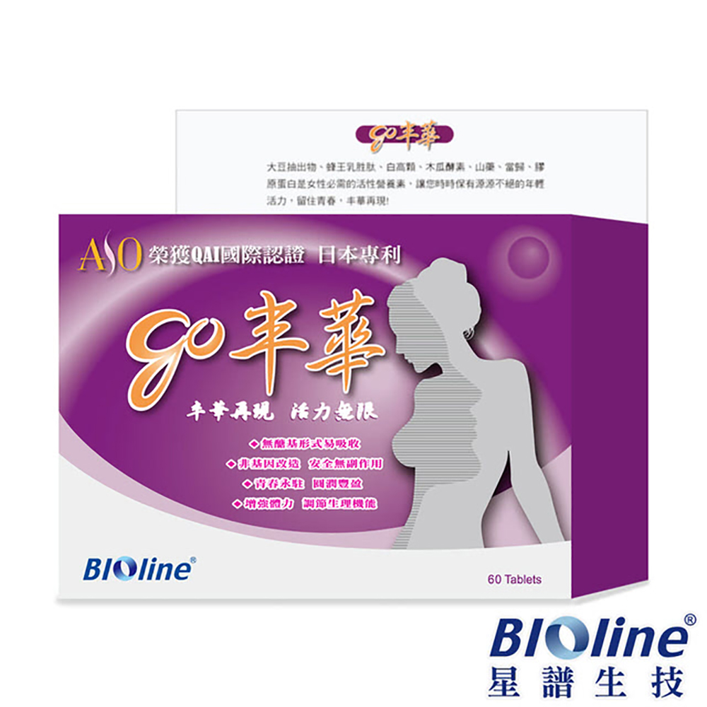 BIOline星譜生技 go丰華_調理精華錠 60錠/盒(山藥萃取+蜂王乳)
