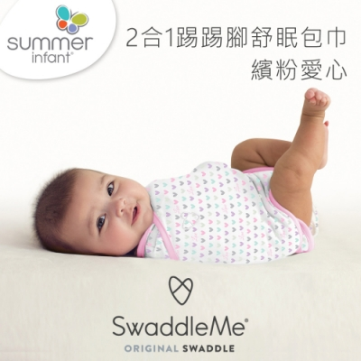 Summer infant 2合1踢踢腳舒眠包巾, S (繽粉愛心)
