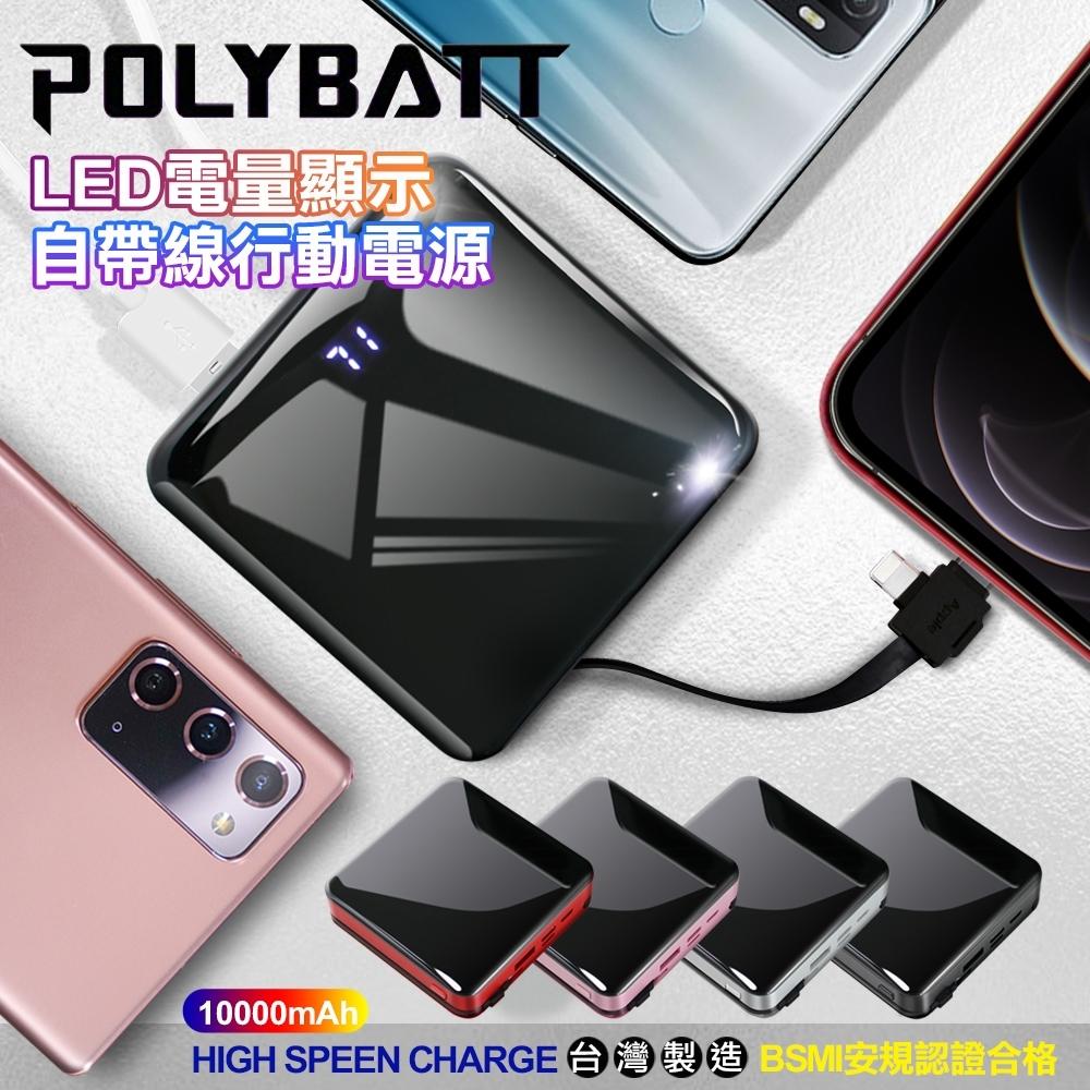 POLYBATT自帶線行動電源for iPhone/ Type-C /Micro LED電量顯示 USB充電 移動電源