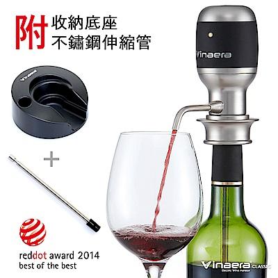 Vinaera電子醒酒器 1.5代升級經典款 世界首創