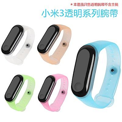 ANTIAN 小米手環3錶帶 探索版透明手錶腕帶