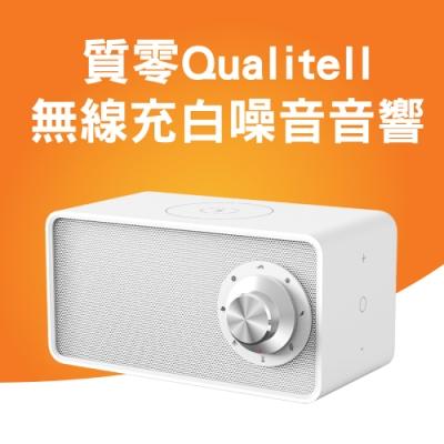質零Qualitell無線充 白噪音音箱