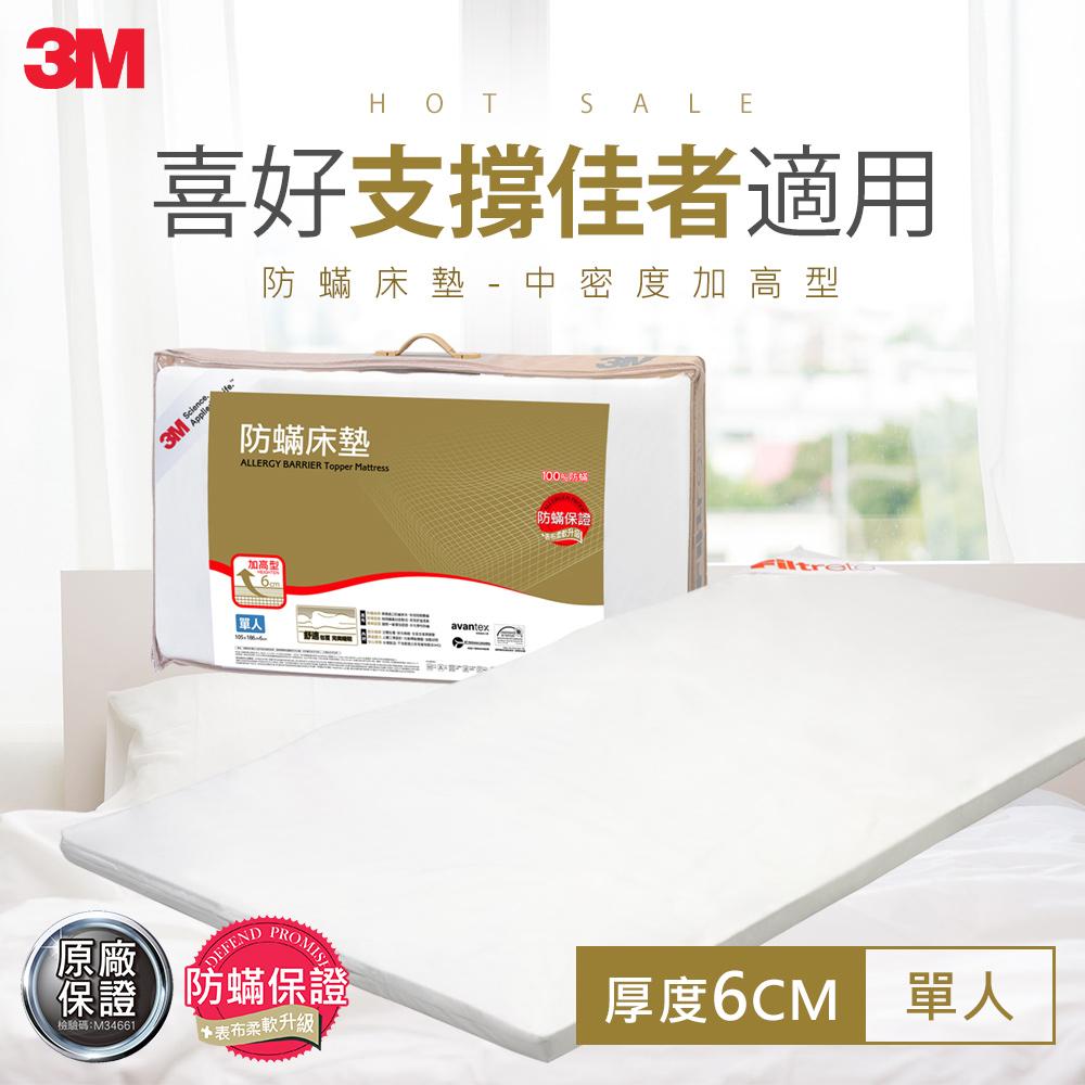 3M 100%防蟎床墊 中密度加高型-單人
