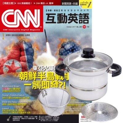 CNN互動英語互動下載版(1年12期)贈 頂尖廚師TOP CHEF304不鏽鋼多功能萬用鍋
