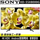 [無卡分期-12期]SONY 55吋 4K HDR 智慧連網液晶電視KD-55X8000G