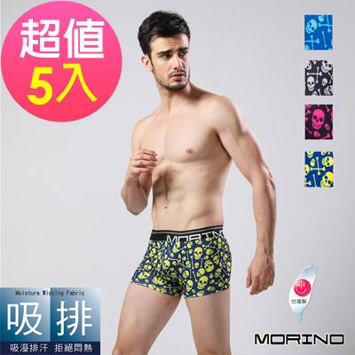 男內褲  骷髏印花平口褲/四角褲(超值5件組)MORINO摩力諾