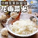 低醣輕食花椰菜米家庭包-3入