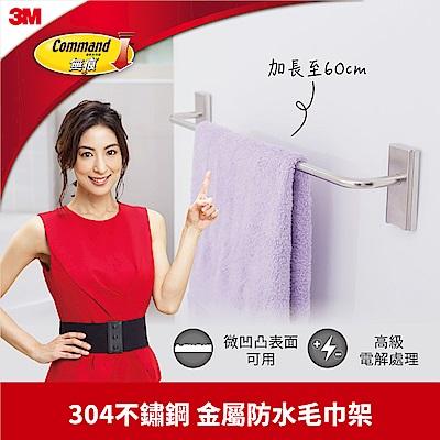 3M 無痕免鑽釘 金屬防水收納系列-毛巾架