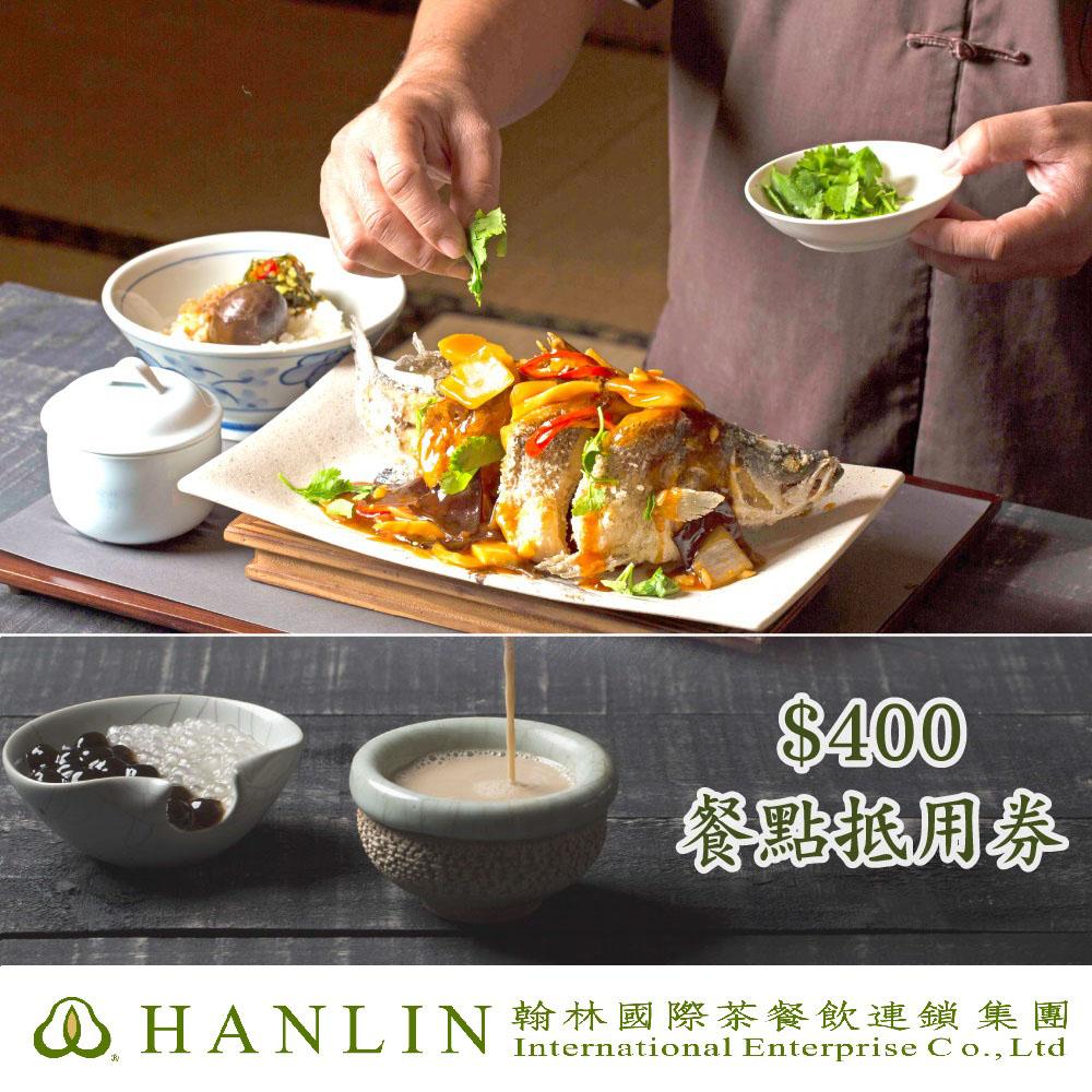 (全台多點)翰林茶館/翰林茶棧$400餐點抵用券2張