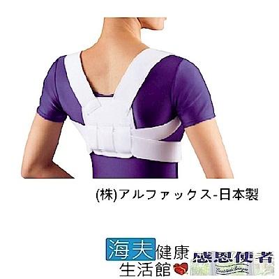 護具 挺胸束帶 調整駝背者軀幹ALPHAX 日本製