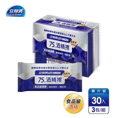立得清 75%酒精擦濕紙巾 清潔抗菌 擦拭無水痕-單片裝(30片x3包)