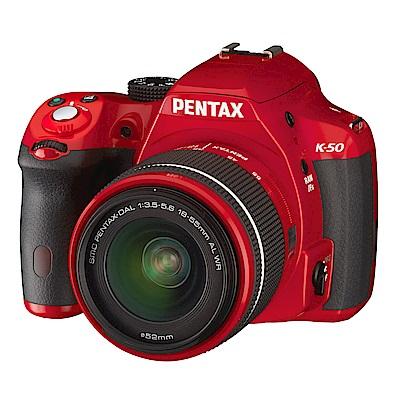 【福利品】PENTAX K-50+DA18-155WR 防水單鏡組(公司貨)