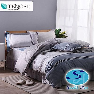 Saebi-Rer 台灣製天絲萊賽爾加大五件式床罩組-碧藍詩情