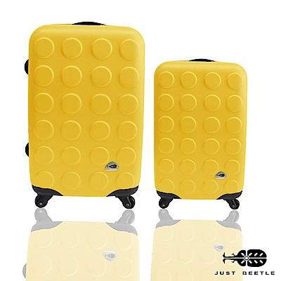 Just Beetle 積木系列經典兩件組28吋+20吋輕硬殼旅行箱行李箱-亮黃